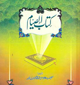 Kitaab Al Siaam