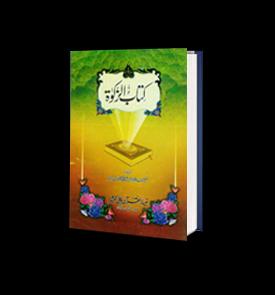 Kitaab Al Zakaat