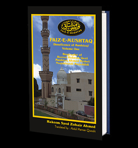 Faiz-e-Mushtaq (Include Five Volumes)