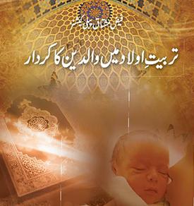 Tarbiyat E Oulaad Main Walidain Ka Kirdar